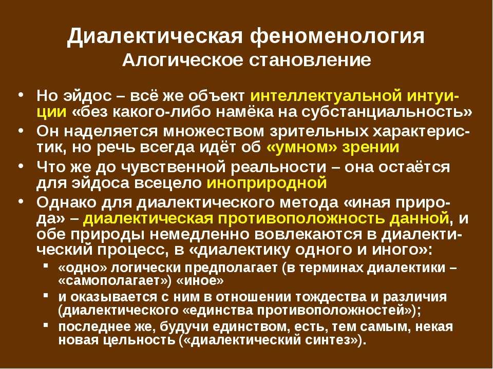 Диалектическая феноменология Алогическое становление Но эйдос – всё же объект...
