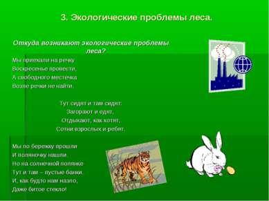 3. Экологические проблемы леса. Откуда возникают экологические проблемы леса?...