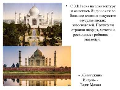 С XIII века на архитектуру и живопись Индии оказало большое влияние искусство...