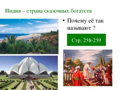 Индия – страна сказочных богатств Почему её так называют ? Стр. 258-259