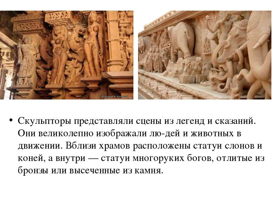 Скульпторы представляли сцены из легенд и сказаний. Они великолепно изображал...