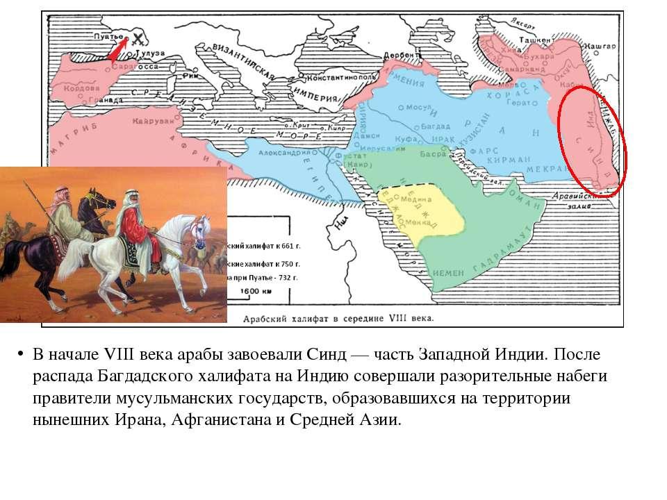 В начале VIII века арабы завоевали Синд — часть Западной Индии. После распада...
