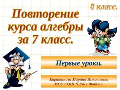 Каратанова Марина Николаевна МОУ СОШ №256 г.Фокино. Первые уроки.