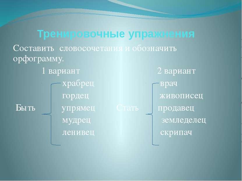 Тренировочные упражнения Составить словосочетания и обозначить орфограмму. 1 ...