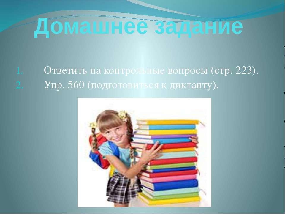 Домашнее задание Ответить на контрольные вопросы (стр. 223). Упр. 560 (подгот...