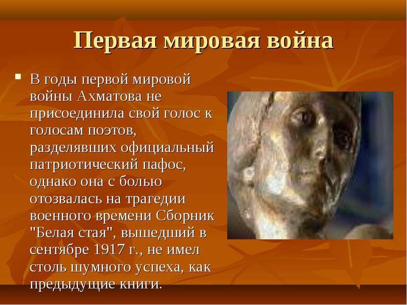 Первая мировая война В годы первой мировой войны Ахматова не присоединила сво...