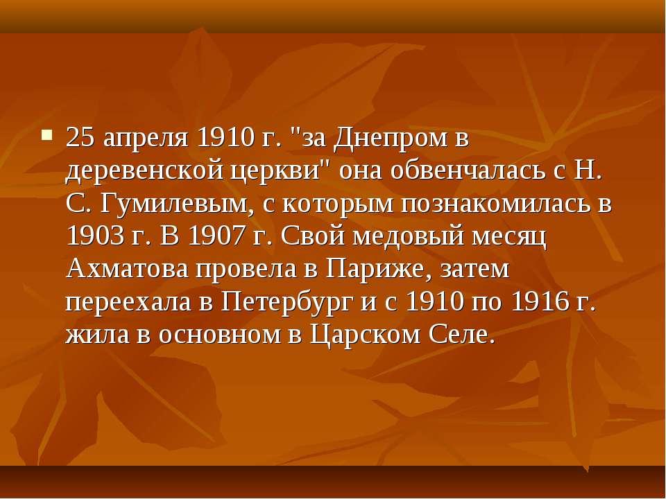 """25 апреля 1910 г. """"за Днепром в деревенской церкви"""" она обвенчалась с Н. С. Г..."""