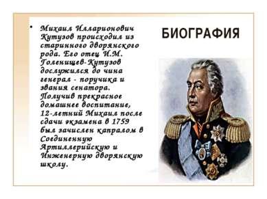 Михаил Илларионович Кутузов происходил из старинного дворянского рода. Его от...