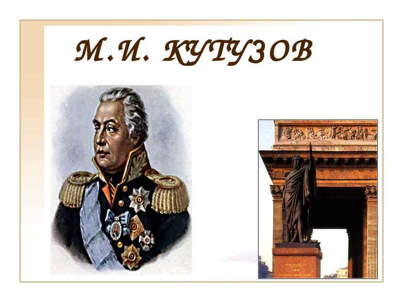 М.И. КУТУЗОВ