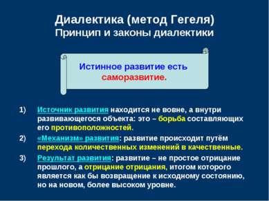 Диалектика (метод Гегеля) Принцип и законы диалектики Источник развития наход...