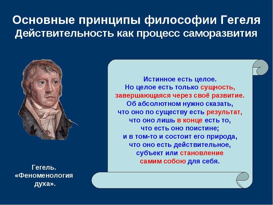Основные принципы философии Гегеля Действительность как процесс саморазвития ...