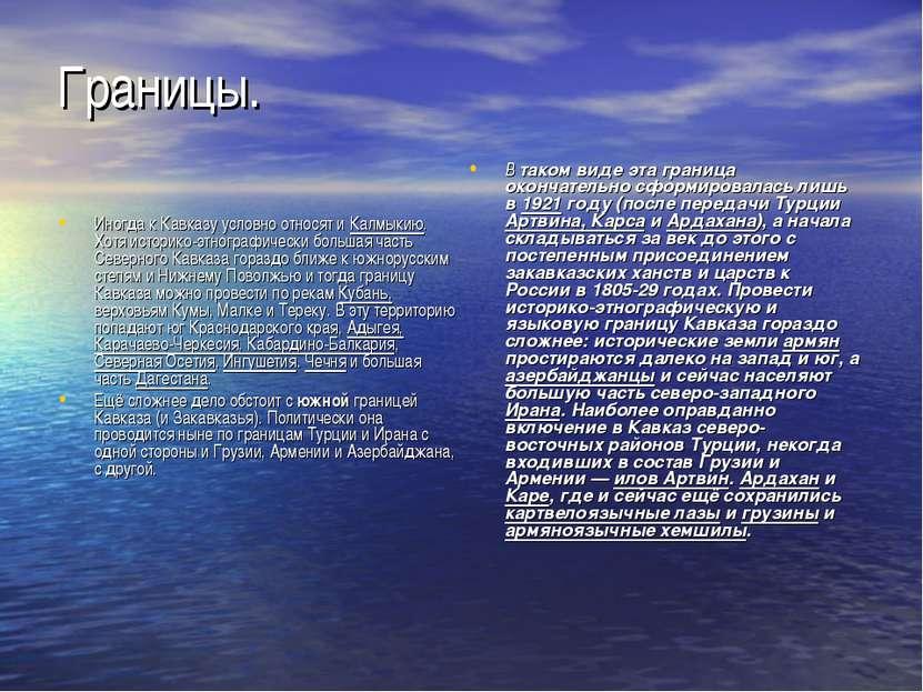 Границы. Иногда к Кавказу условно относят и Калмыкию. Хотя историко-этнографи...
