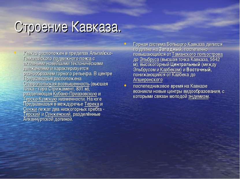 Строение Кавказа. Кавказ расположен в пределах Альпийско-Гималайского подвижн...