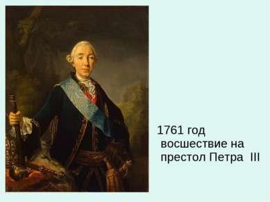 1761 год восшествие на престол Петра III