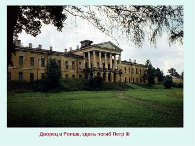 Дворец в Ропше, здесь погиб Петр III