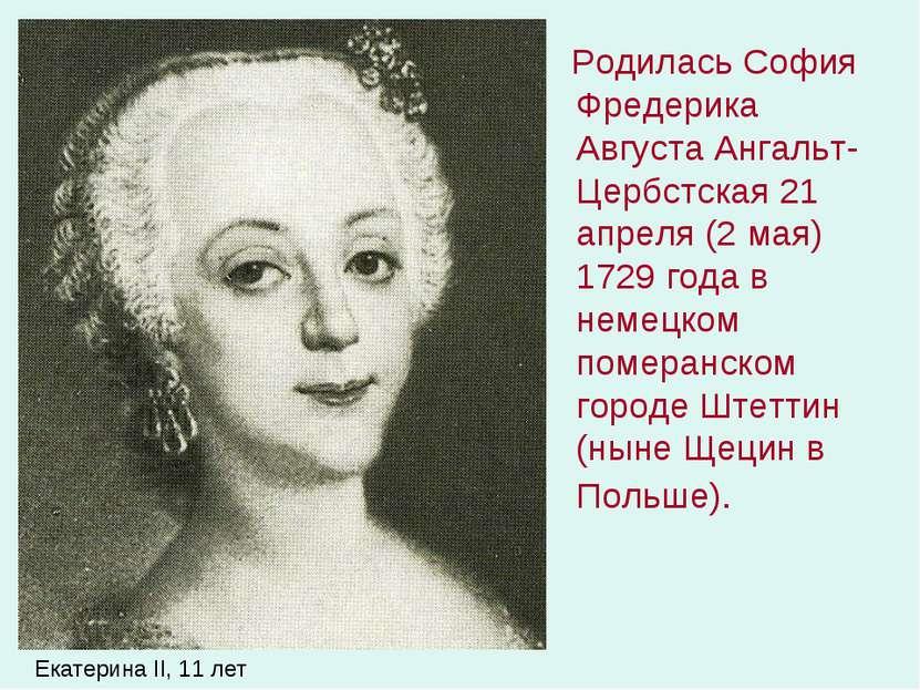Родилась София Фредерика Августа Ангальт-Цербстская 21 апреля (2 мая) 1729 го...