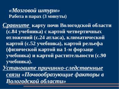 «Мозговой штурм» Работа в парах (3 минуты) Сравните карту почв Вологодской об...