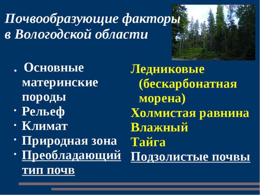 Почвообразующие факторы в Вологодской области . Основные материнские породы Р...