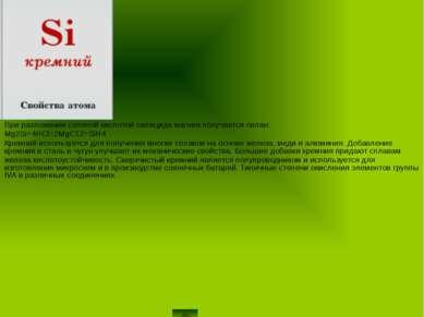 Sn Твердые модификации: а) белое олово б) серое олово Касситерит (оловянный к...