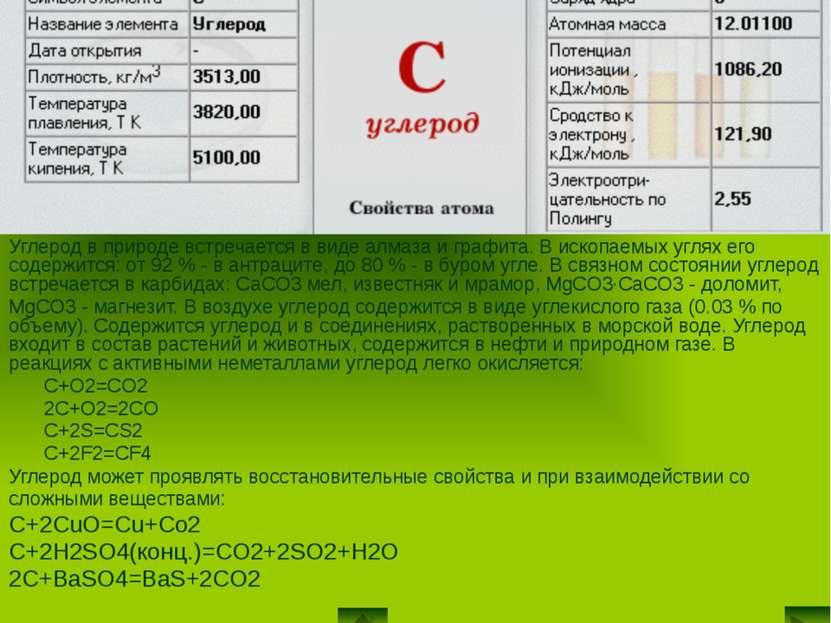 Кремний в природе встречается только в связанном виде в форме кремнезема SiO2...