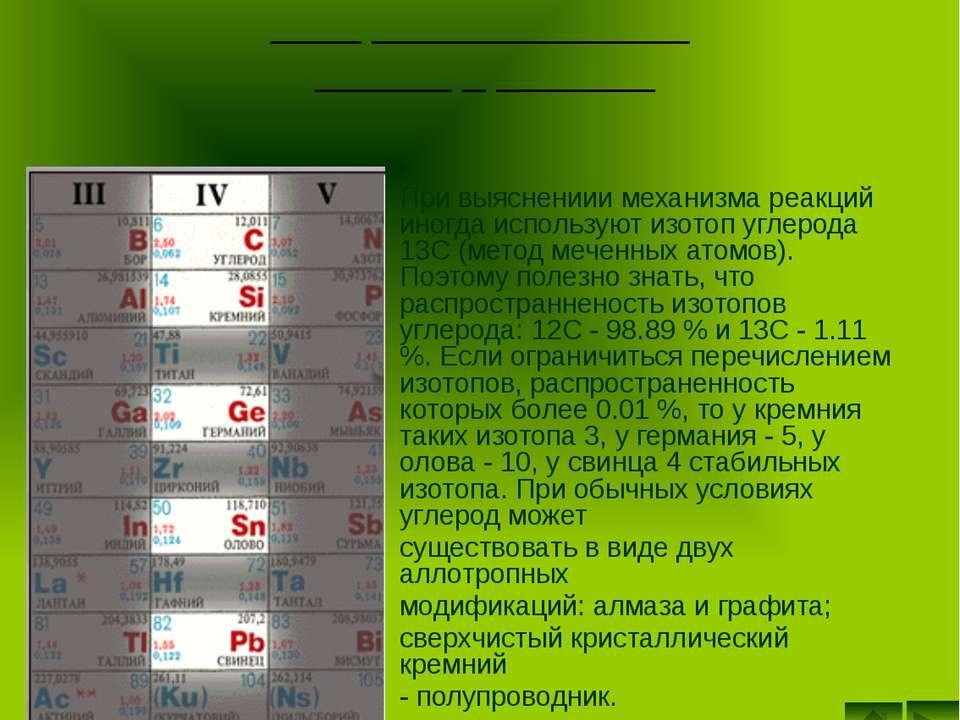 Первый потенциал ионизации, сродство к электрону и электроотрицательность по ...