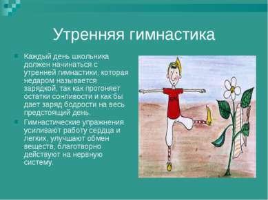Утренняя гимнастика Каждый день школьника должен начинаться с утренней гимнас...