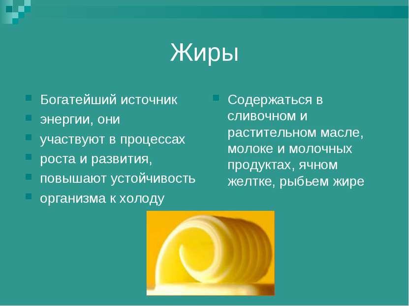 Жиры Богатейший источник энергии, они участвуют в процессах роста и развития,...