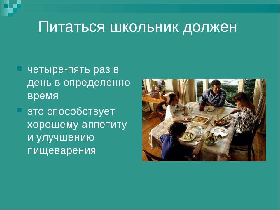 Питаться школьник должен четыре-пять раз в день в определенно время это спосо...