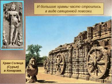 И большие храмы часто строились в виде священной повозки.