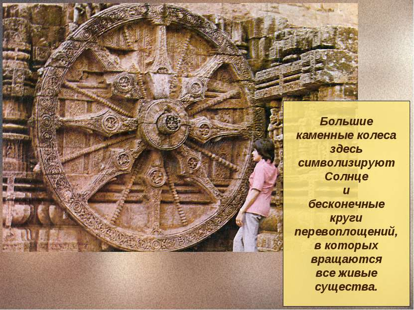 Большие каменные колеса здесь символизируют Солнце и бесконечные круги перево...