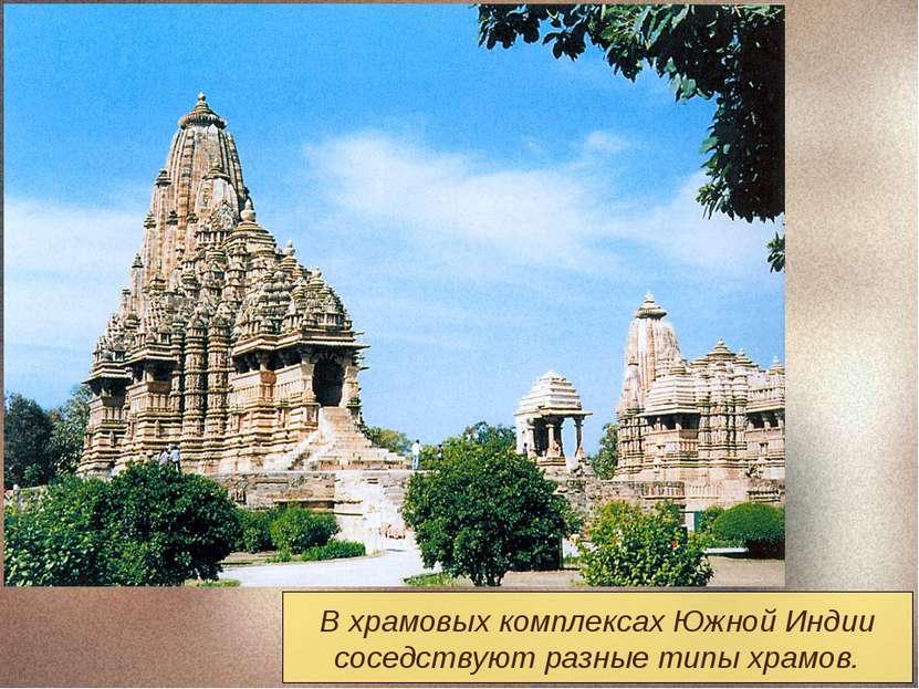 В храмовых комплексах Южной Индии соседствуют разные типы храмов.