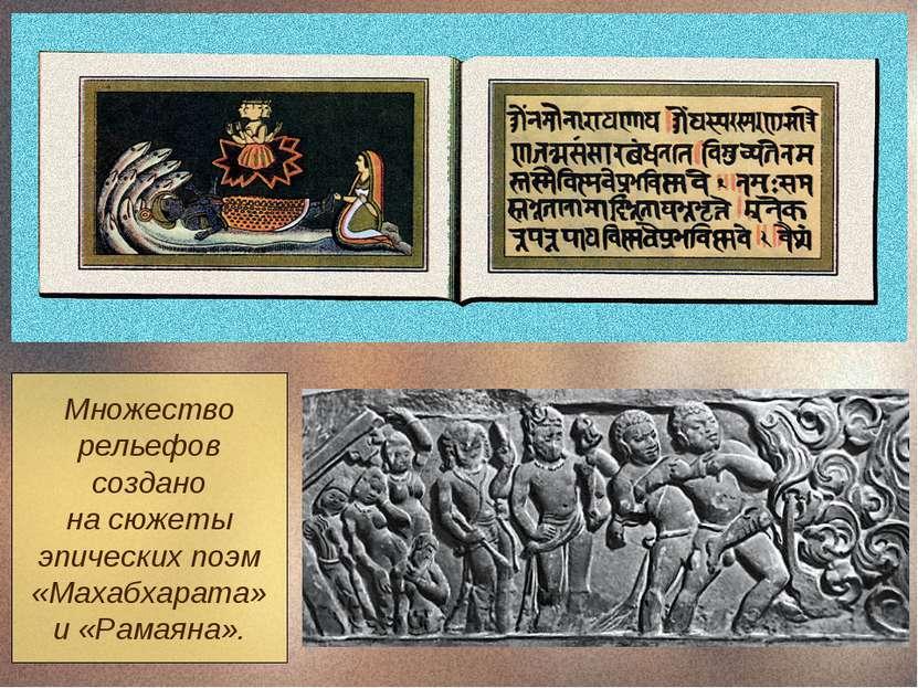 Множество рельефов создано на сюжеты эпических поэм «Махабхарата» и «Рамаяна».