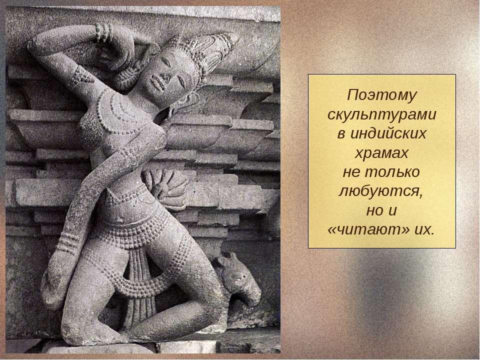 Поэтому скульптурами в индийских храмах не только любуются, но и «читают» их.