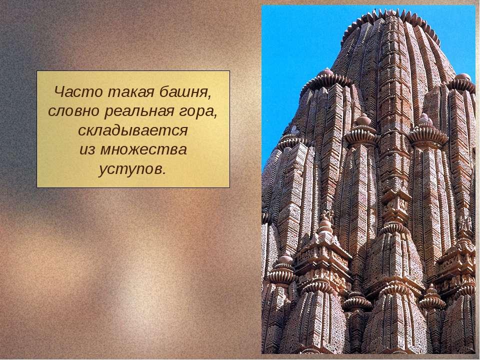 Часто такая башня, словно реальная гора, складывается из множества уступов.