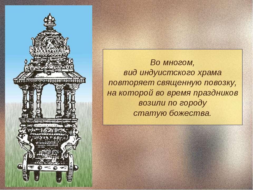 Во многом, вид индуистского храма повторяет священную повозку, на которой во ...