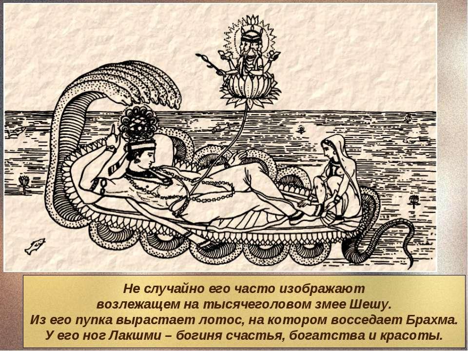 Не случайно его часто изображают возлежащем на тысячеголовом змее Шешу. Из ег...
