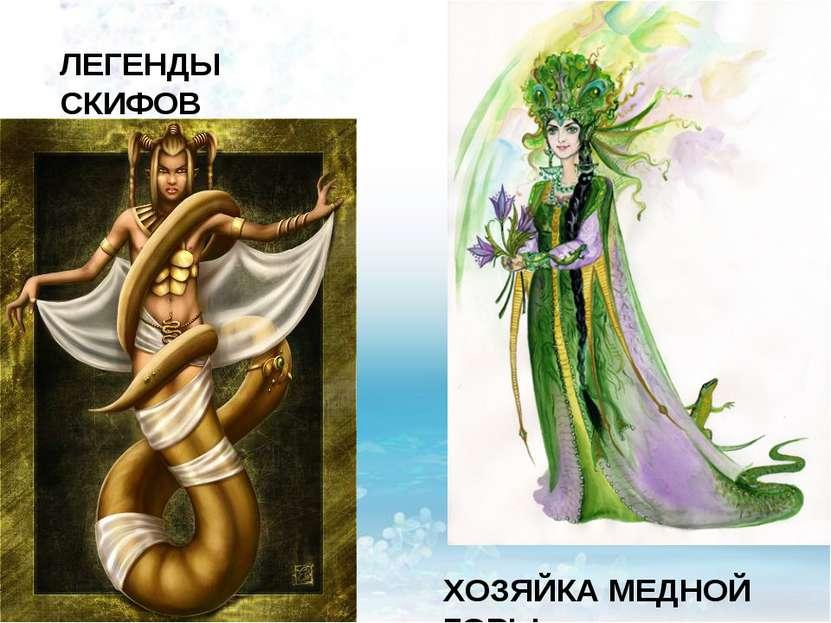 ЛЕГЕНДЫ СКИФОВ ХОЗЯЙКА МЕДНОЙ ГОРЫ