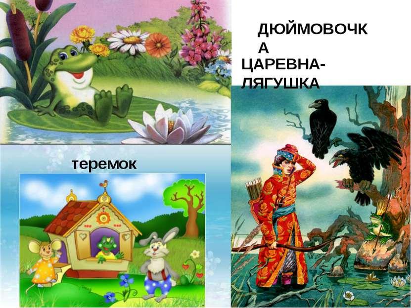 ДЮЙМОВОЧКА ЦАРЕВНА-ЛЯГУШКА теремок