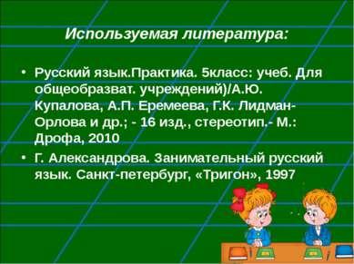 Используемая литература: Русский язык.Практика. 5класс: учеб. Для общеобразва...