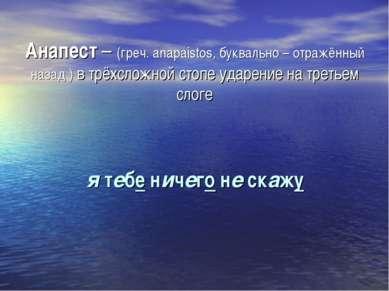 Анапест – (греч. аnapaistos, буквально – отражённый назад ) в трёхсложной сто...