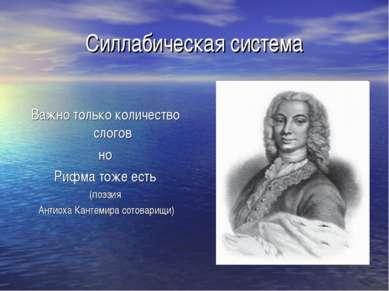 Силлабическая система Важно только количество слогов но Рифма тоже есть (поэз...