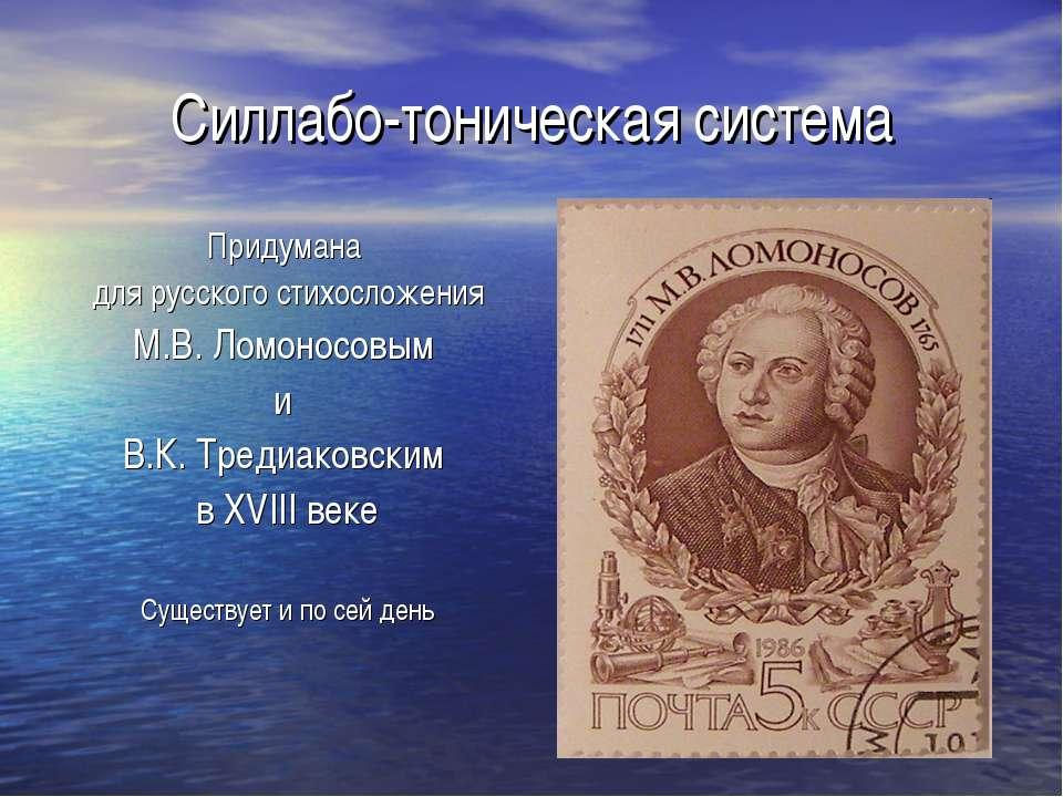 Силлабо-тоническая система Придумана для русского стихосложения М.В. Ломоноcо...