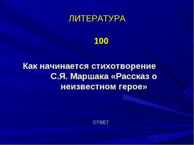 ЛИТЕРАТУРА 100 Как начинается стихотворение С.Я. Маршака «Рассказ о неизвестн...