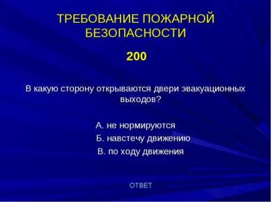 ТРЕБОВАНИЕ ПОЖАРНОЙ БЕЗОПАСНОСТИ 200 В какую сторону открываются двери эвакуа...