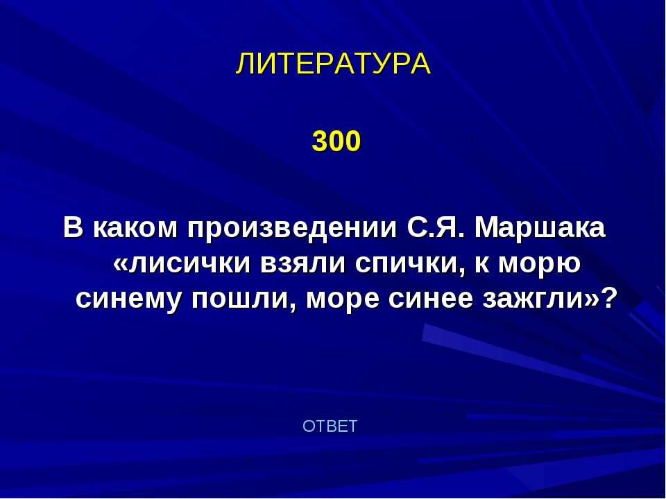 ЛИТЕРАТУРА 300 В каком произведении С.Я. Маршака «лисички взяли спички, к мор...
