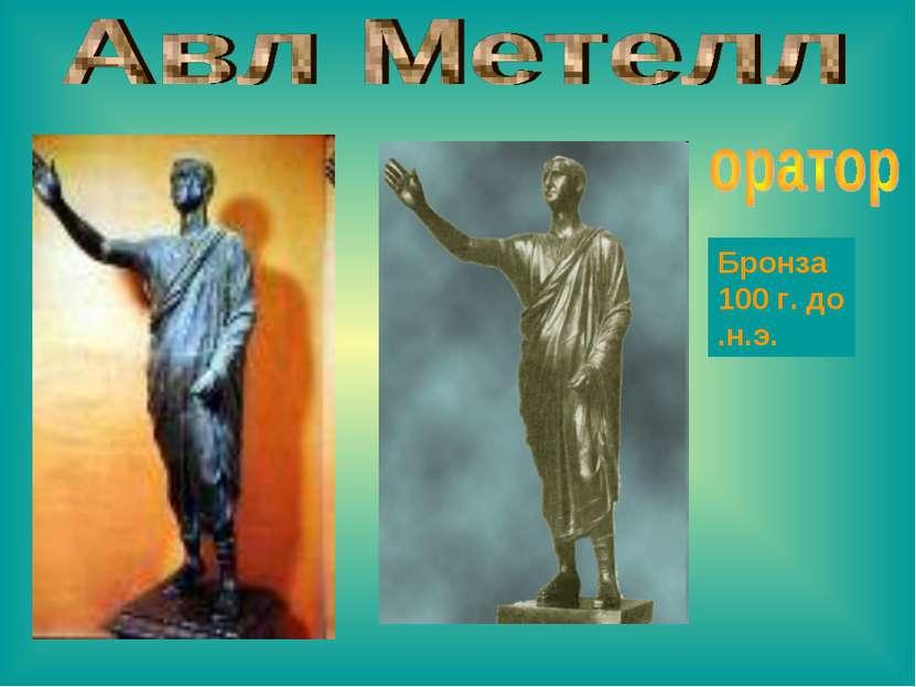 Бронза 100 г. до .н.э.