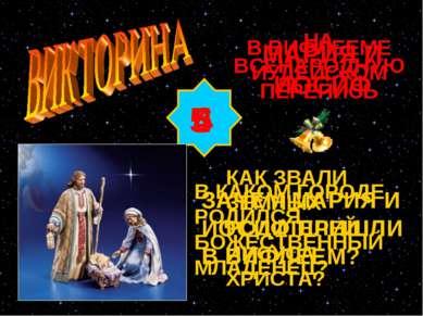 4 5 6 6 ЗАЧЕМ МАРИЯ И ИОСИФ ПРИШЛИ В ВИФЛЕЕМ? КАК ЗВАЛИ ЗЕМНЫХ РОДИТЕЛЕЙ ИИСУ...