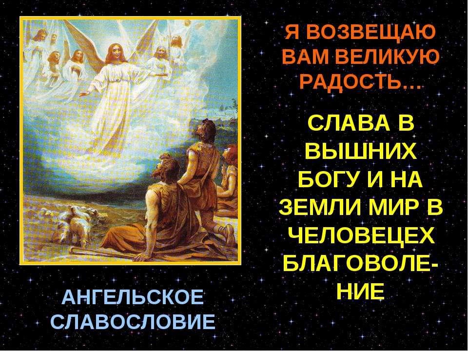 АНГЕЛЬСКОЕ СЛАВОСЛОВИЕ Я ВОЗВЕЩАЮ ВАМ ВЕЛИКУЮ РАДОСТЬ… СЛАВА В ВЫШНИХ БОГУ И ...