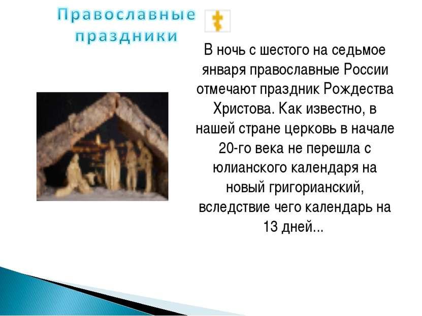 В ночь с шестого на седьмое января православные России отмечают праздник Рожд...