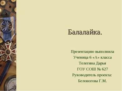 Балалайка. Презентацию выполнила Ученица 6 «А» класса Телегина Дарья ГОУ CОШ ...